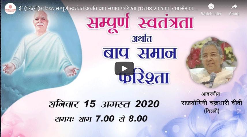 LIVE 15-08-2020, 07.00pm-सम्पूर्ण स्वतंत्रत अर्थात बाप समान फरिश्ता | बी .के चक्रधारी दीदी