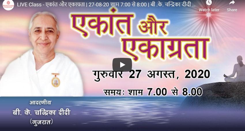 LIVE 27-08-2020, 7.00 pm- एकांत और एकाग्रता  बी .के. चन्द्रिका दीदी जी