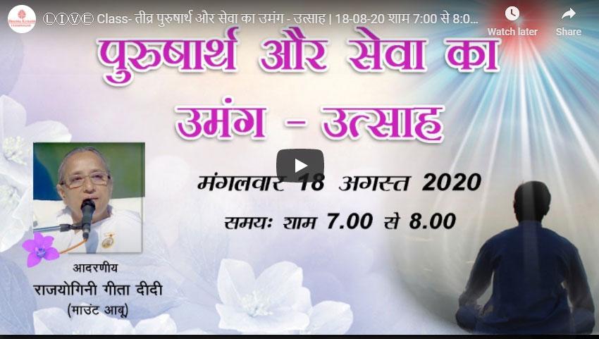 LIVE 18-08-2020, 07.00PM- तीव्र पुरुषार्थ और सेवा का उमंग - उत्साह | बी .के गीता दीदी