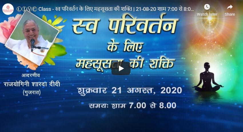 LIVE 21-08-2020, 07.00PM : स्व परिवर्तन के लिए महसूसता की शक्ति | 21-08-20 शाम 7:00 से 8:00 | बी .के शारदा दीदी
