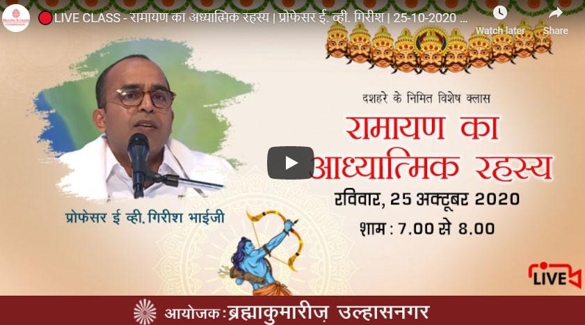 🔴LIVE CLASS - रामायण का अध्यात्मिक रहस्य | प्रोफेसर ई. व्ही. गिरीश | 25-10-2020 शाम 7 से 8 बजे